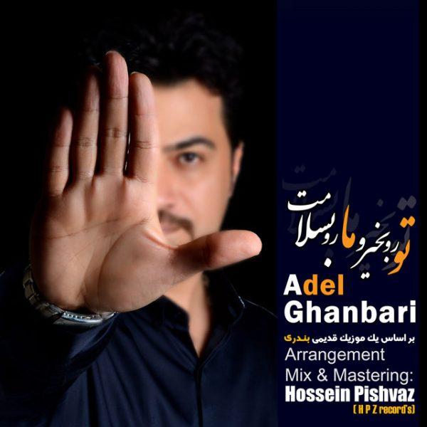 Adel Ghanbari - Toro Bekheyro Maro Be Salamat