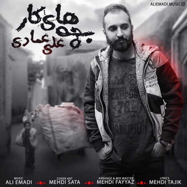 Ali Emadi - Bachehaye Kar