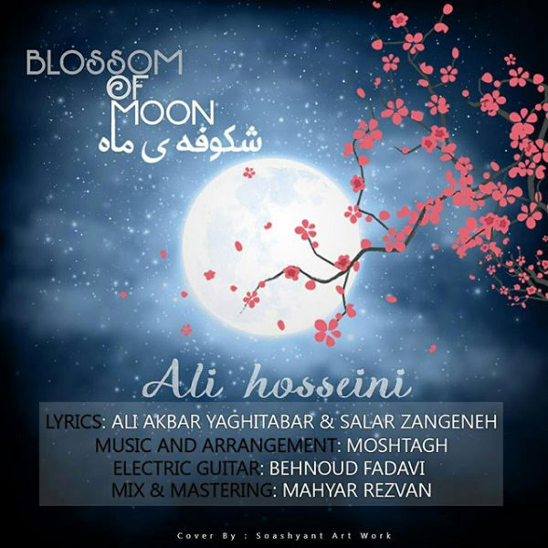 Ali Hosseini - Shokoufeye Mah