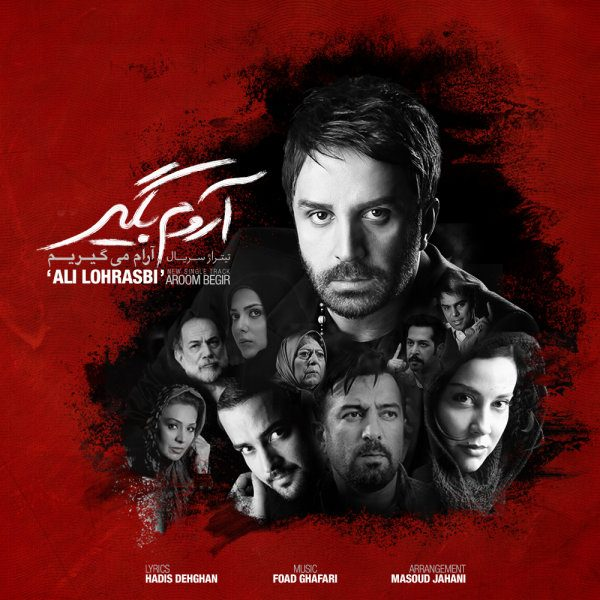 Ali Lohrasbi - Aroom Begir