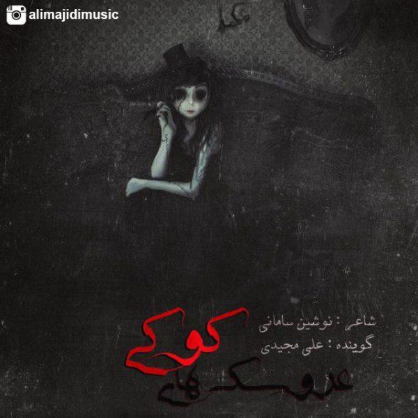 Ali Majidi - Aroosak Haye Cooki
