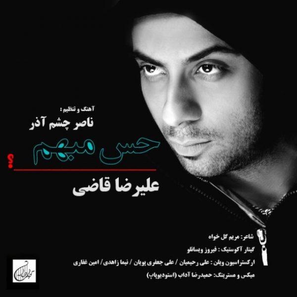 Alireza Ghazi - Hese Mobham