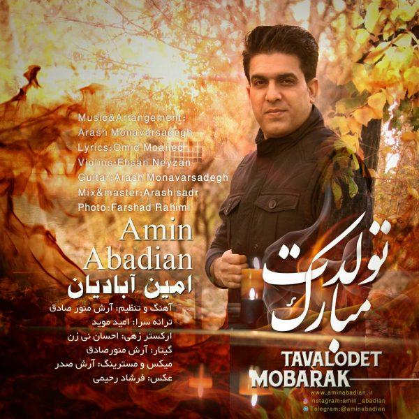 Amin Abadian - Tavalodet Mobarak