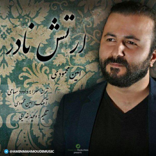 Amin Mahmoudi - Arteshe Nader