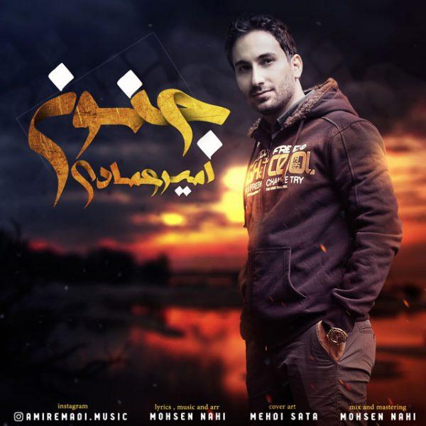 Amir Emadi - Jonoon