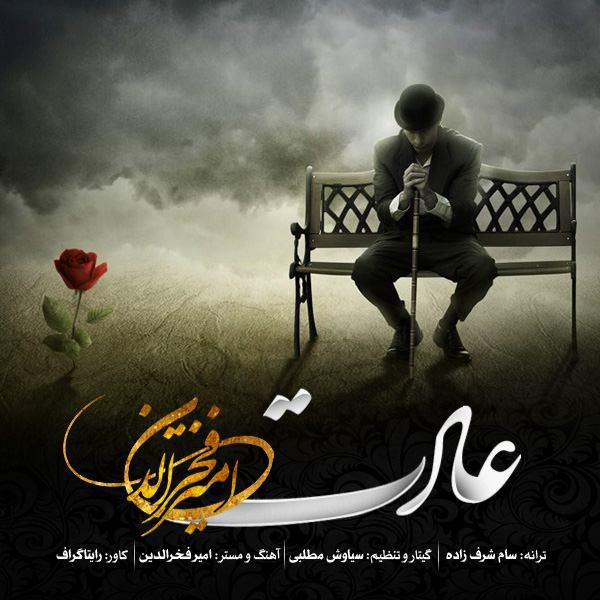 Amir Fakhreddin - Adat