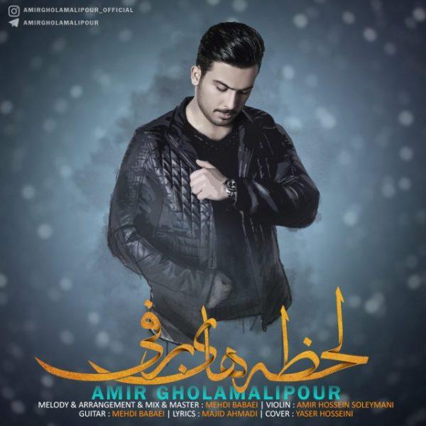 Amir Gholamalipour - Lahzehaye Barfi