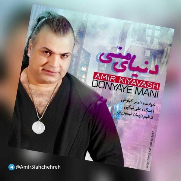 Amir Kiyavash - Donyaye Mani