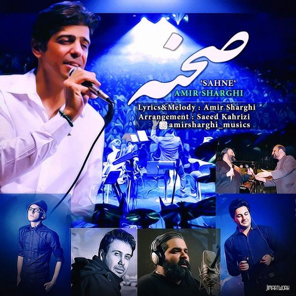 Amir Sharghi - Sahneh