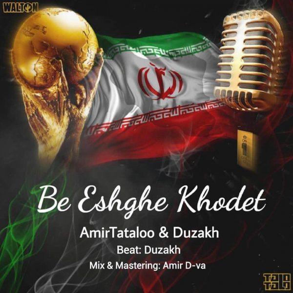 Amir Tataloo & Duzakh - Be Eshghe Khodet