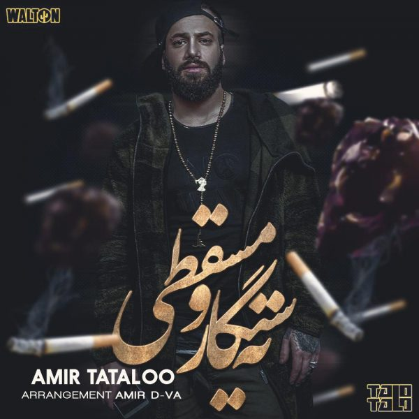 Amir Tataloo - Tah Sigar O Masghati