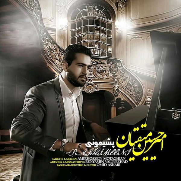 Amirhossein Motaghian - Pashimoni