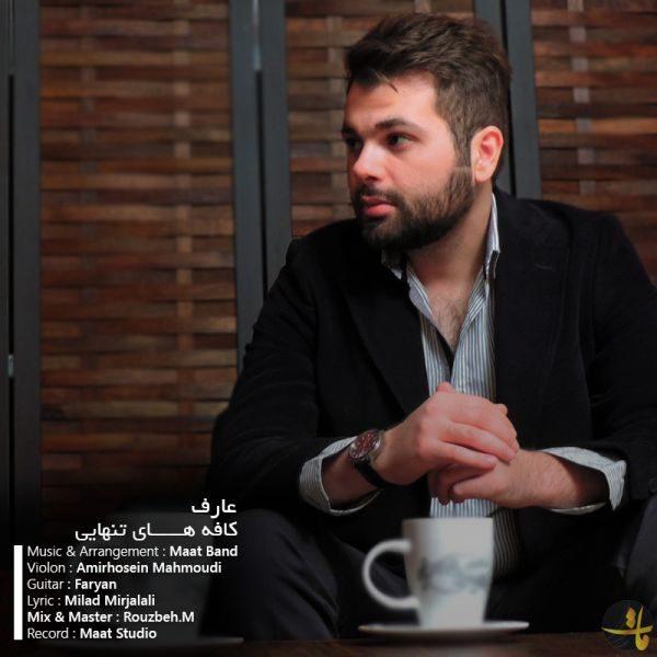 Aref - Cafe Haye Tanhaei
