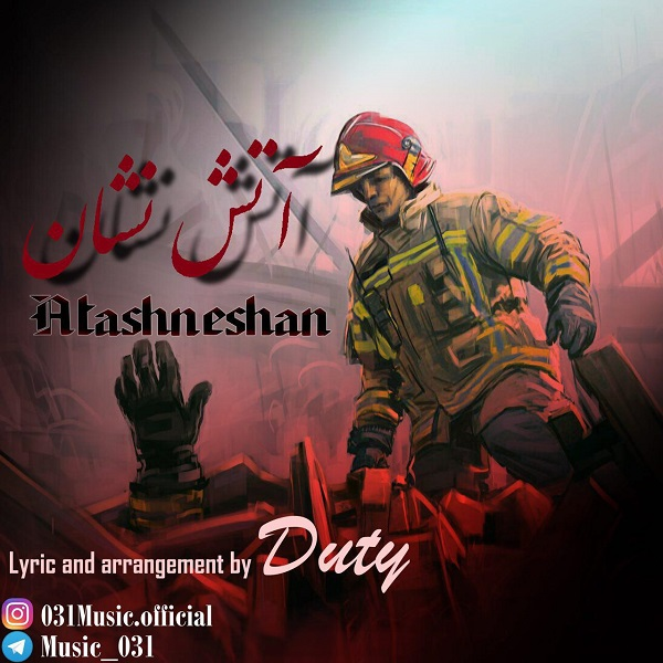 Duty - Atashneshan