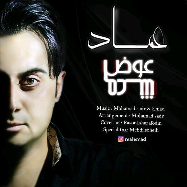 Emad Shafiee - Avaz Shodam