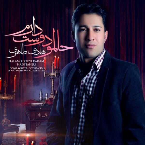 Hadi Taheri - Halamo Doost Daram