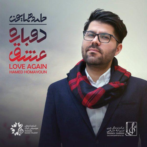 Hamed Homayoun - Jadooye Negah