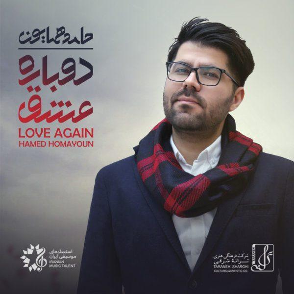 Hamed Homayoun - Miravam