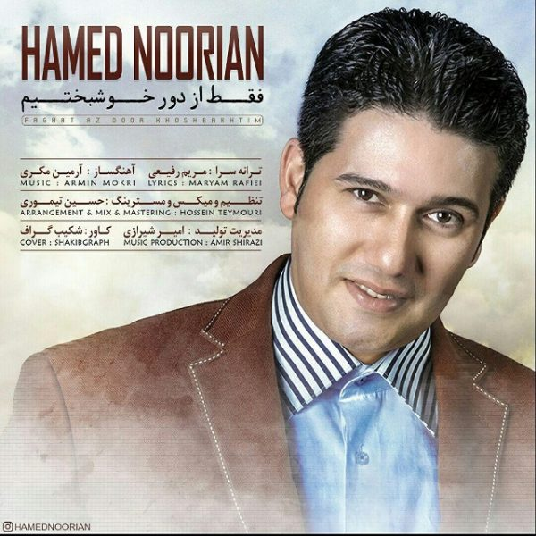 Hamed Noorian - Faghat Az Door Khoshbakhtim