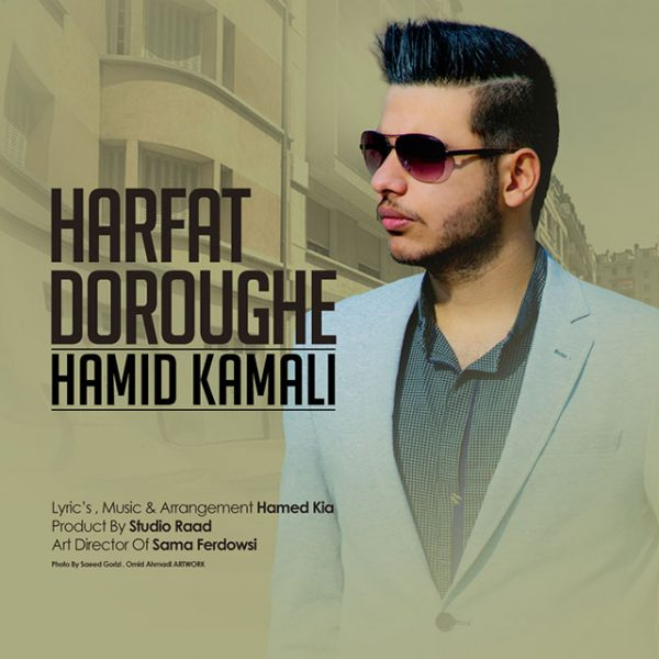 Hamid Kamali - Harfat Doroughe