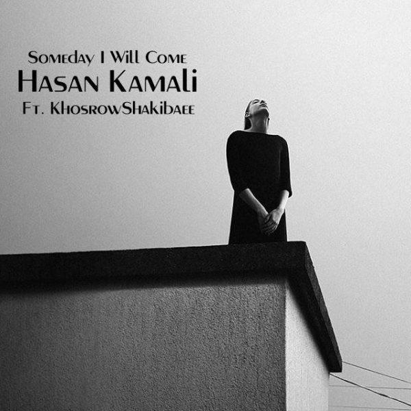 Hasan Kamali - Someday I Will Come (Ft. Khosro Shakibaei)