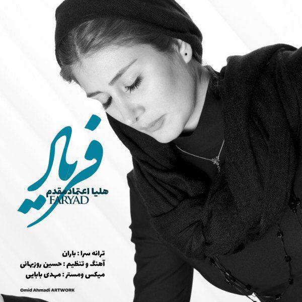 Helia Etemad Moghadam - Faryad