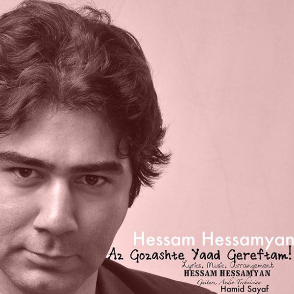 Hessam Hessamyan - Az Gozashte Yaad Gereftam