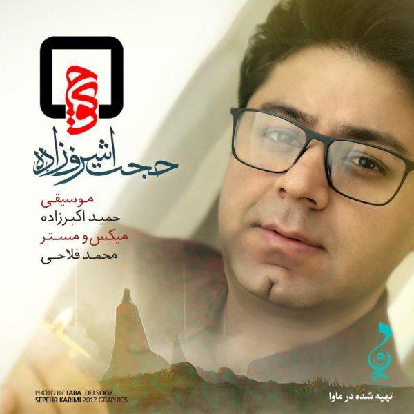Hojat Ashrafzadeh - Kooch