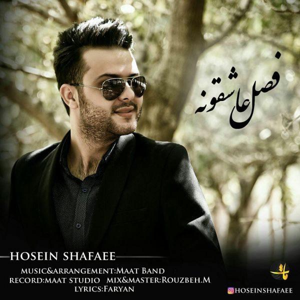 Hosein Shafaee - Fasle Asheghoone