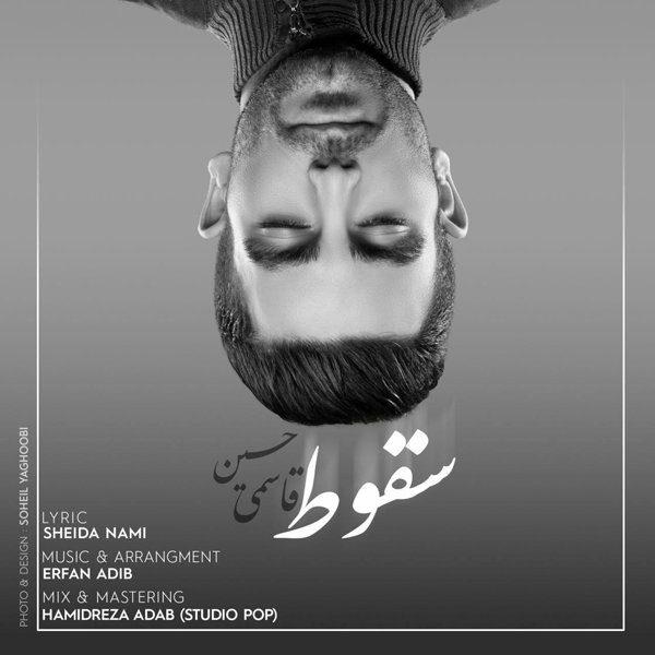 Hossein Ghasemi - Soghoot
