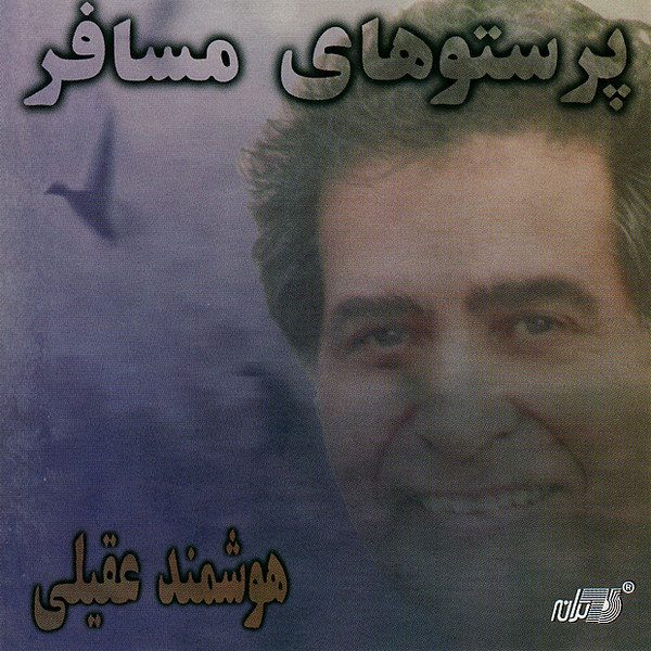 Houshmand Aghili - Tongeh Sharab