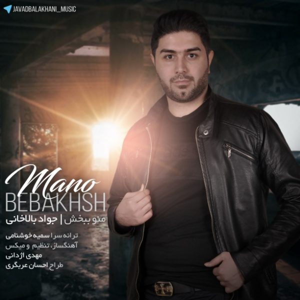 Javad Balakhani - Mano Bebakhsh