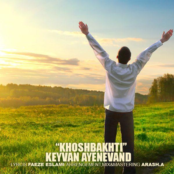 Keyvan Ayenevand - Khoshbakhti
