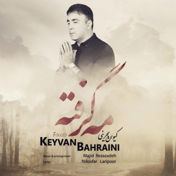 Keyvan Bahraini - Meh Gerefteh