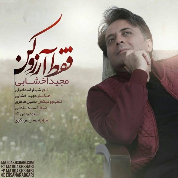 Majid Akhshabi - Faghat Arezoo Kon