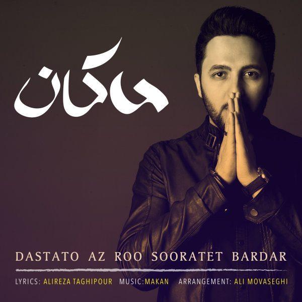 Makan Shirazi - Dastato Az Roo Sooratet Bardar