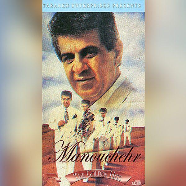 Manoochehr Sakhaei - Mixe Khatereha