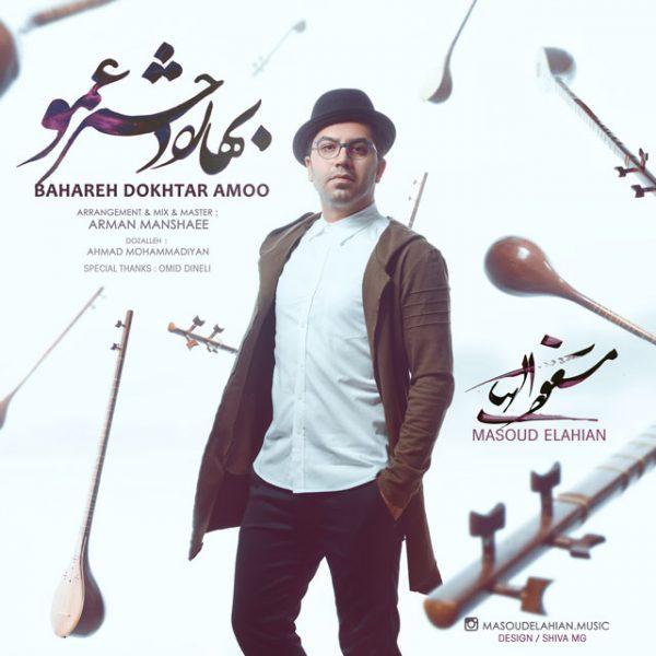 Masoud Elahian - Bahareh Dokhtar Amoo