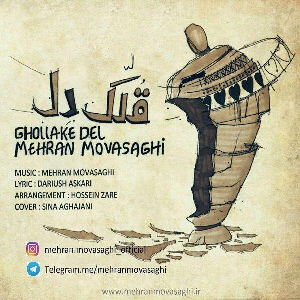 Mehran Movasaghi - Ghollake Del