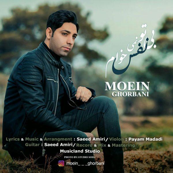 Moein Ghorbani - Bi To Nafas Nemikham