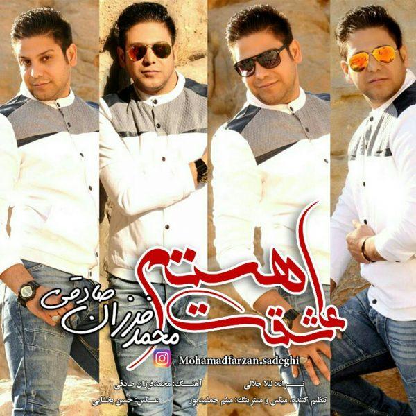 Mohamad Farzan Sadeghi - Asheghet Hastam