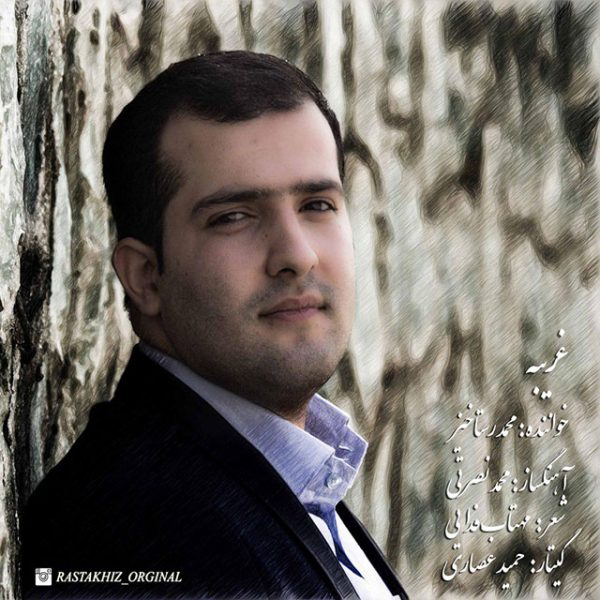 Mohammad Rastakhiz - Gharibeh