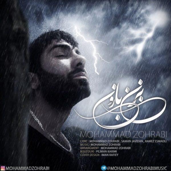 Mohammad Zohrabi - Bezan Baroon