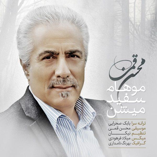 Mohsen Ghomi - Moham Sefid Mishan