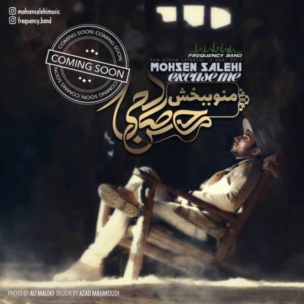 Mohsen Salehi - Mano Bebakhsh (Album Demo)