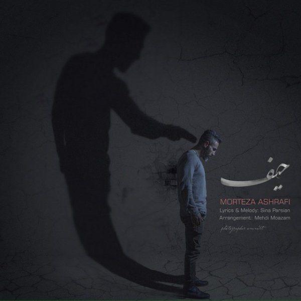 Morteza Ashrafi - Heyf