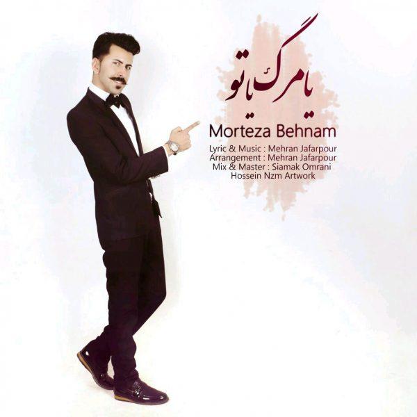 Morteza Behnam - Ya Marg Ya To
