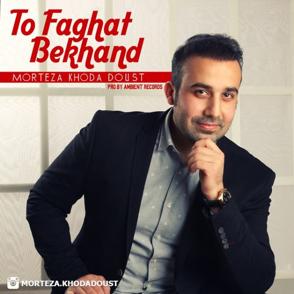 Morteza Khodadoust - To Faghat Bekhand