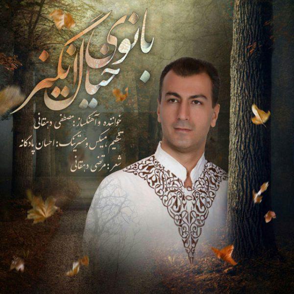 Mostafa Dehghani - Banooye Khial Angiz