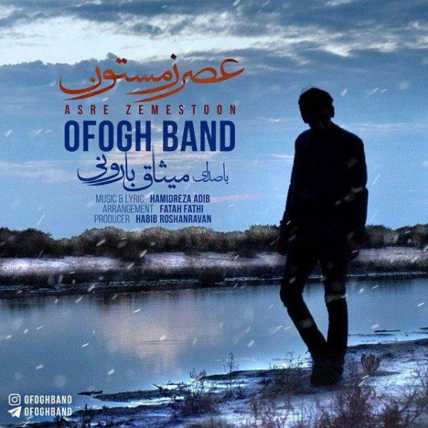 Ofogh Band - Asre Zemestoon